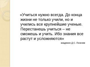 «Учиться нужно всегда. До конца жизни не только учили, но и учились все круп