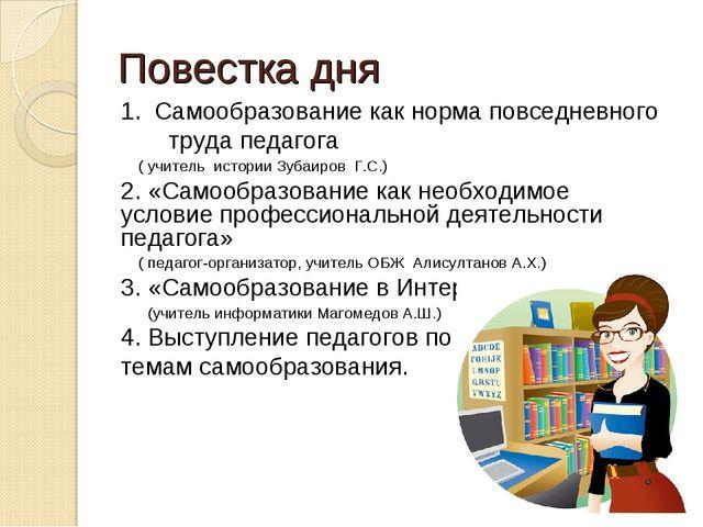 Повестка дня 1. Самообразование как норма повседневного труда педагога ( учит...
