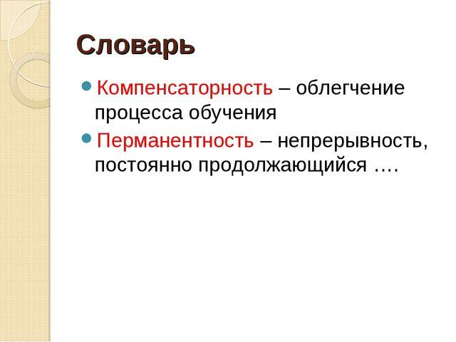 Словарь Компенсаторность – облегчение процесса обучения Перманентность – непр...