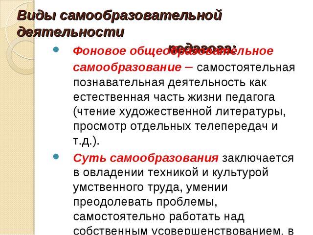 Виды самообразовательной деятельности педагога: Фоновое общеобразовательное с...
