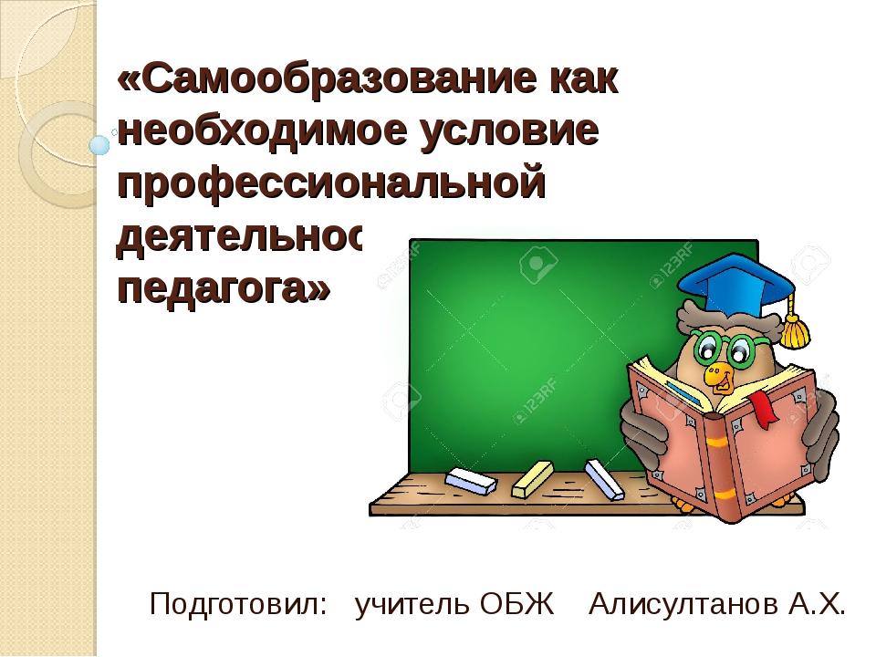 «Самообразование как необходимое условие профессиональной деятельности педаго...