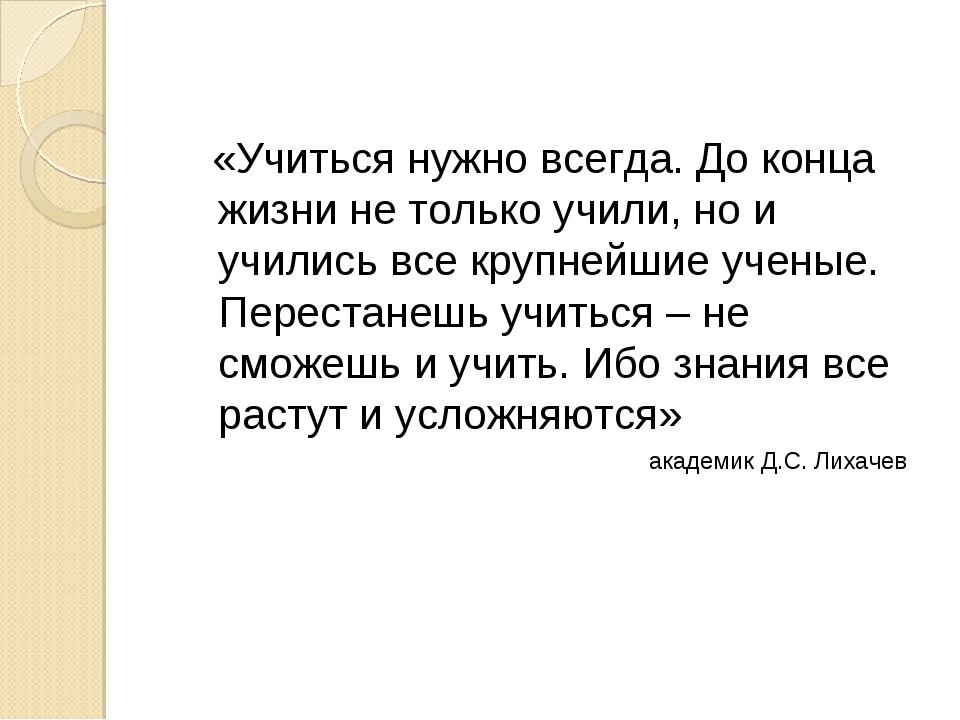 «Учиться нужно всегда. До конца жизни не только учили, но и учились все круп...