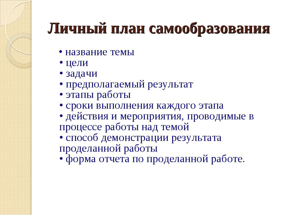 Личный план самообразования • название темы • цели • задачи • предполагаемый...