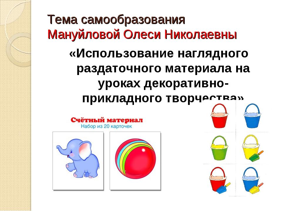 Тема самообразования Мануйловой Олеси Николаевны «Использование наглядного ра...