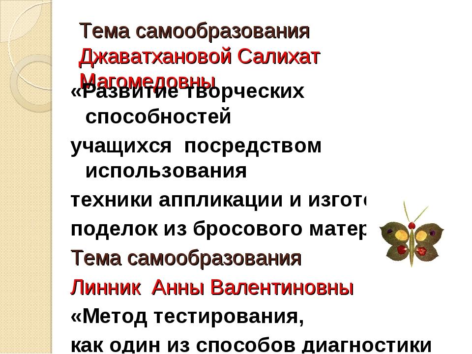 Тема самообразования Джаватхановой Салихат Магомедовны «Развитие творческих с...