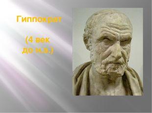 Гиппократ (4 век до н.э.)