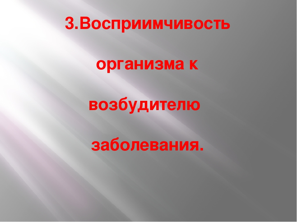 3.Восприимчивость организма к возбудителю заболевания.