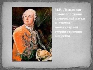 М.В. Ломоносов — основоположник химической науки и атомно-молекулярной теории