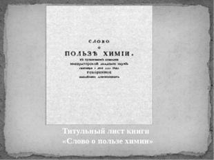 Титульный лист книги «Слово о пользе химии»