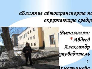 Выполнили: Авдеев Александр Руководитель: Ахметьянова Роза Магадеевна и консу