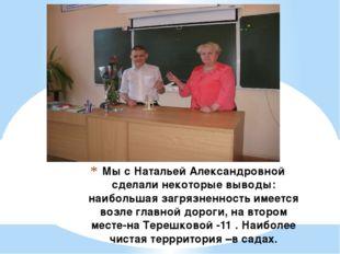 Мы с Натальей Александровной сделали некоторые выводы: наибольшая загрязненно