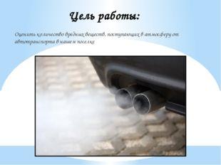 Цель работы: Оценить количество вредных веществ, поступающих в атмосферу от а