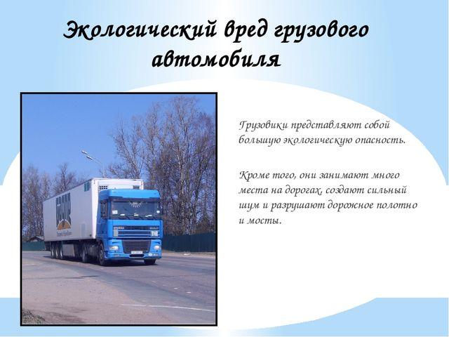 Экологический вред грузового автомобиля Грузовики представляют собой большую...