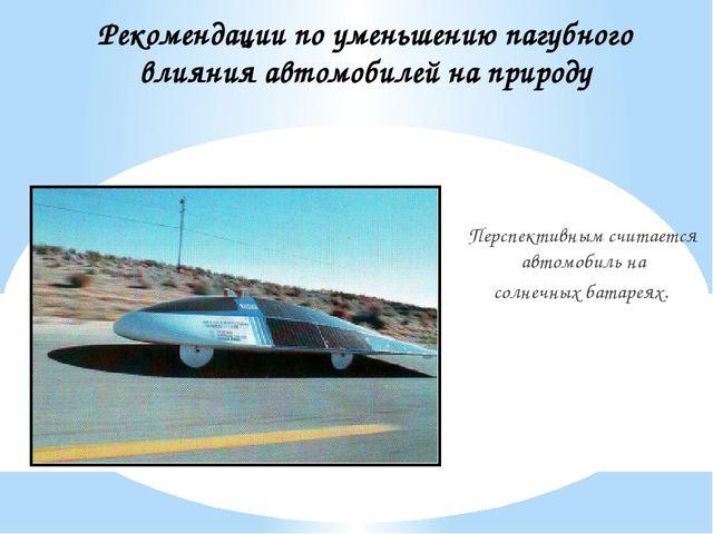 Рекомендации по уменьшению пагубного влияния автомобилей на природу Перспекти...