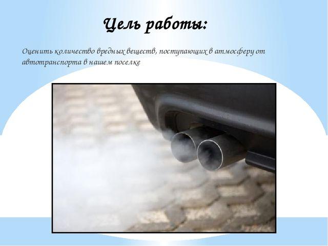 Цель работы: Оценить количество вредных веществ, поступающих в атмосферу от а...