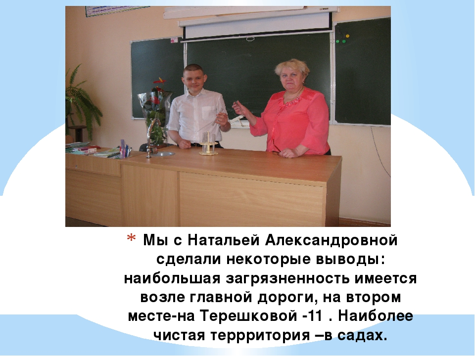 Мы с Натальей Александровной сделали некоторые выводы: наибольшая загрязненно...