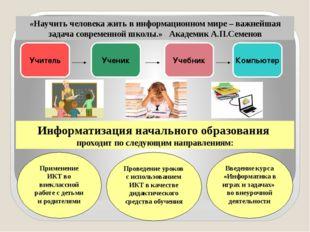 Учитель Ученик Учебник Компьютер Информатизация начального образования проход