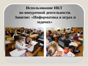 Использование ИКТ во внеурочной деятельности. Занятие: «Информатика в играх и