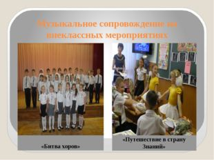 Музыкальное сопровождение на внеклассных мероприятиях «Битва хоров» «Путешест