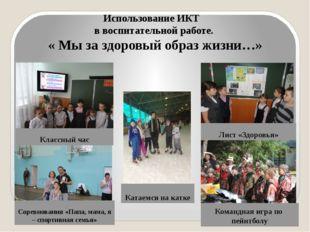 Использование ИКТ в воспитательной работе. « Мы за здоровый образ жизни…» Кла