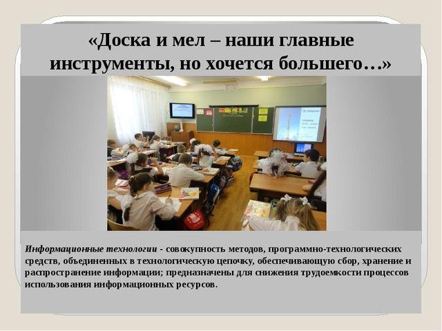 Информационные технологии - совокупность методов, программно-технологических...
