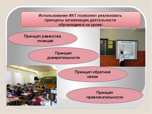 Использование ИКТ позволяет реализовать принципы активизации деятельности об...