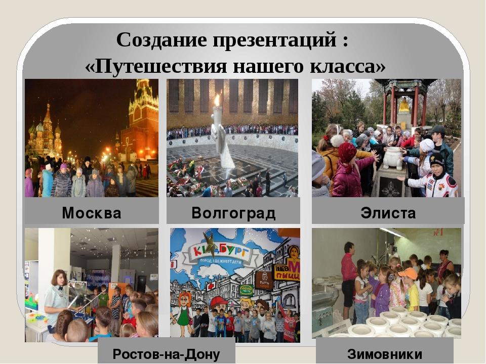 Создание презентаций : «Путешествия нашего класса» Москва Волгоград Элиста Мо...