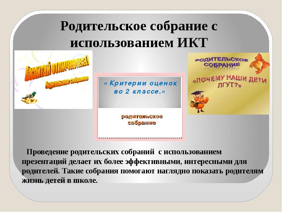 Родительское собрание с использованием ИКТ Проведение родительских собраний с...