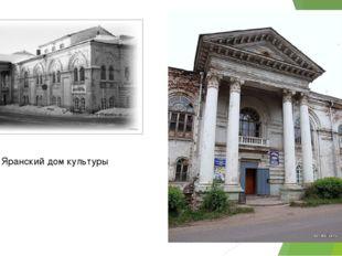 Яранский дом культуры