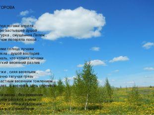 Надежда ЕГОРОВА АПРЕЛЬ . Тает земля под ногами апреля , Зимней порою застывш