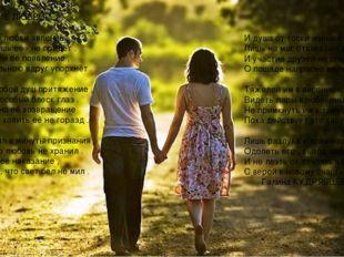 НАКАЗАНИЕ ЛЮБВИ . Непонятно любви явление , Когда ждёшь её - не придёт . Про