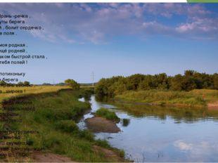 * * * И петляет Ярань -речка , В Кожах круты берега . Край ты мой , болит с