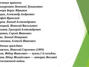 Известные яраничи: Шамшуренков Леонтий Лукьянович Кузнецов Борис Юрьевич Спиц