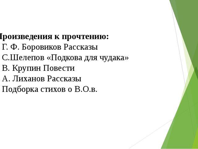 Произведения к прочтению: Г. Ф. Боровиков Рассказы С.Шелепов «Подкова для чуд...
