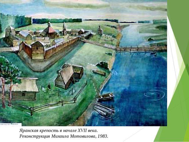 Яранская крепость в начале XVII века. Реконструкция Михаила Мотовилова, 1983.
