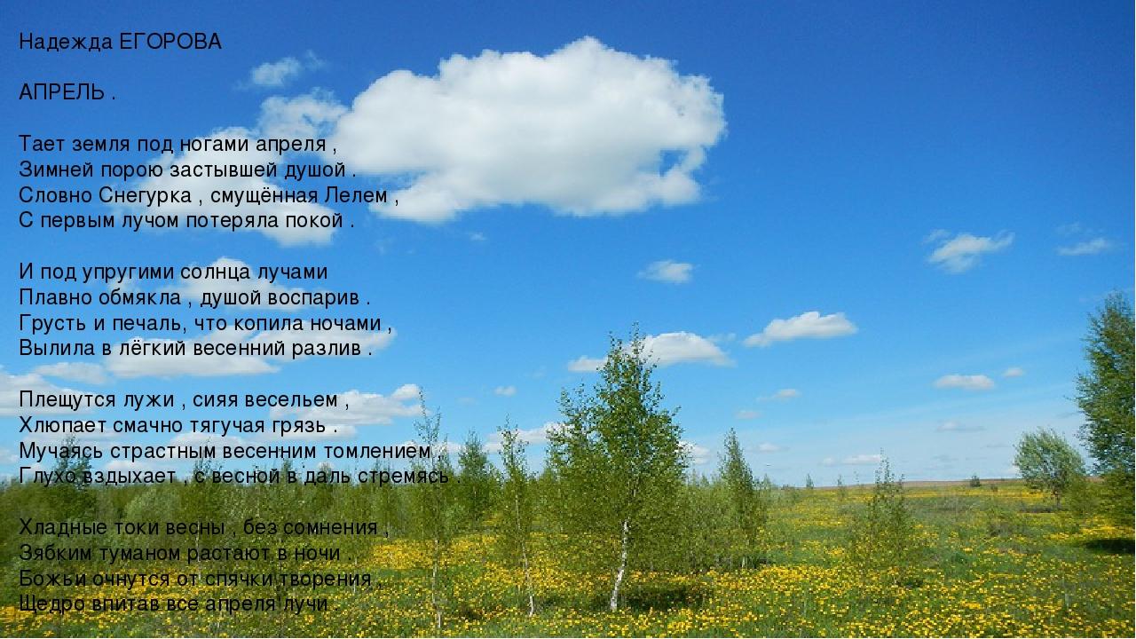 Надежда ЕГОРОВА АПРЕЛЬ . Тает земля под ногами апреля , Зимней порою застывш...