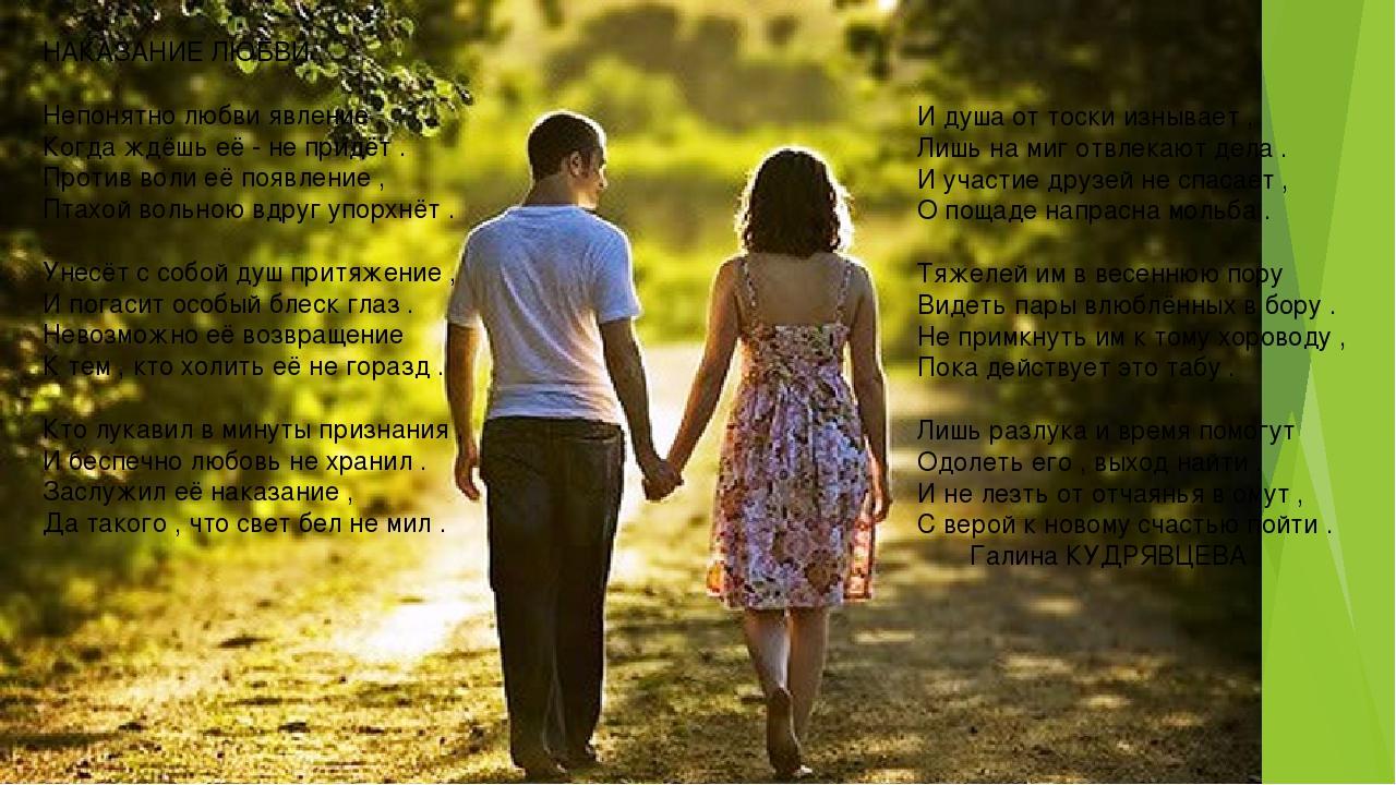 НАКАЗАНИЕ ЛЮБВИ . Непонятно любви явление , Когда ждёшь её - не придёт . Про...