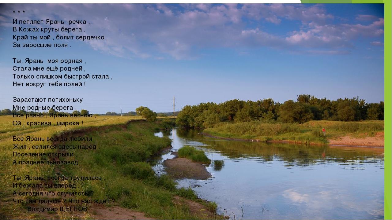 * * * И петляет Ярань -речка , В Кожах круты берега . Край ты мой , болит с...