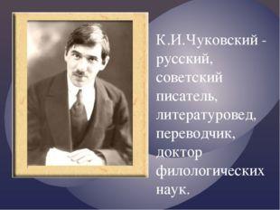 К.И.Чуковский - русский, советский писатель, литературовед, переводчик, докто