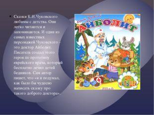 Сказки К.И.Чуковского любимы с детства. Они легко читаются и запоминаются. И