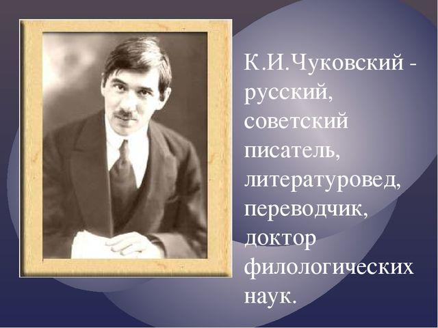 К.И.Чуковский - русский, советский писатель, литературовед, переводчик, докто...