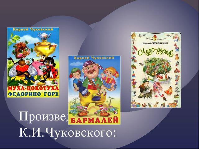 Произведения К.И.Чуковского: