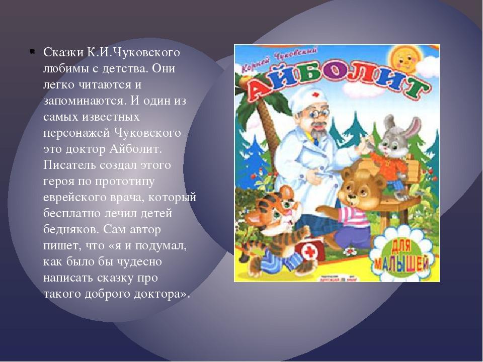 Сказки К.И.Чуковского любимы с детства. Они легко читаются и запоминаются. И...