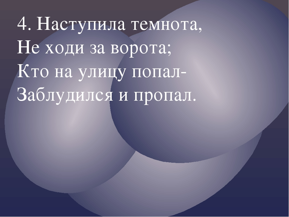 4. Наступила темнота, Не ходи за ворота; Кто на улицу попал- Заблудился и про...