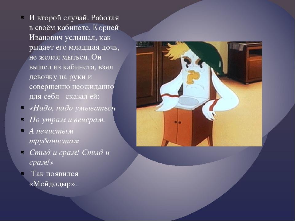 И второй случай. Работая в своём кабинете, Корней Иванович услышал, как рыдае...