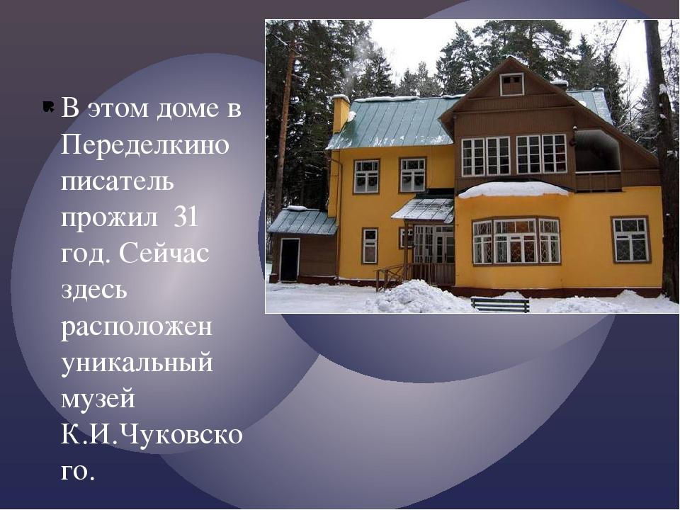 В этом доме в Переделкино писатель прожил 31 год. Сейчас здесь расположен уни...