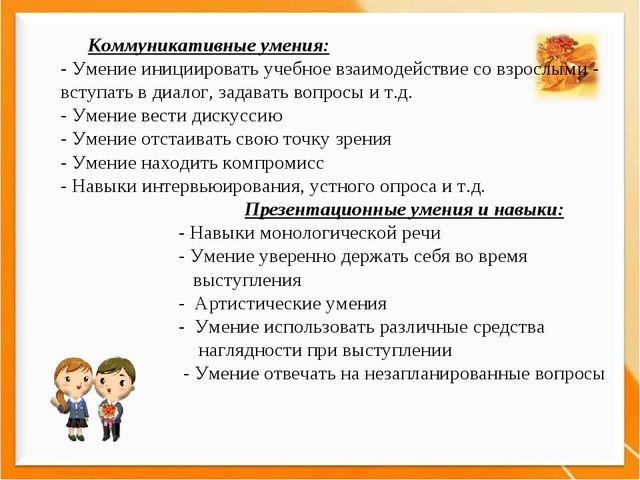 Коммуникативные умения: - Умение инициировать учебное взаимодействие со взро...