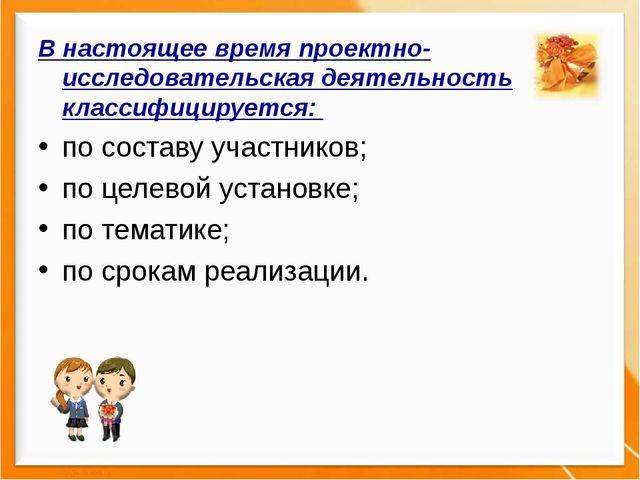 В настоящее время проектно-исследовательская деятельность классифицируется: п...