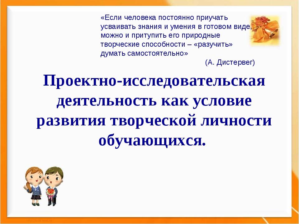 Проектно-исследовательская деятельность как условие развития творческой лично...