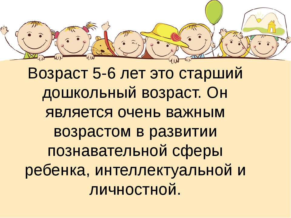 Возраст 5-6 лет это старший дошкольный возраст. Он является очень важным возр...